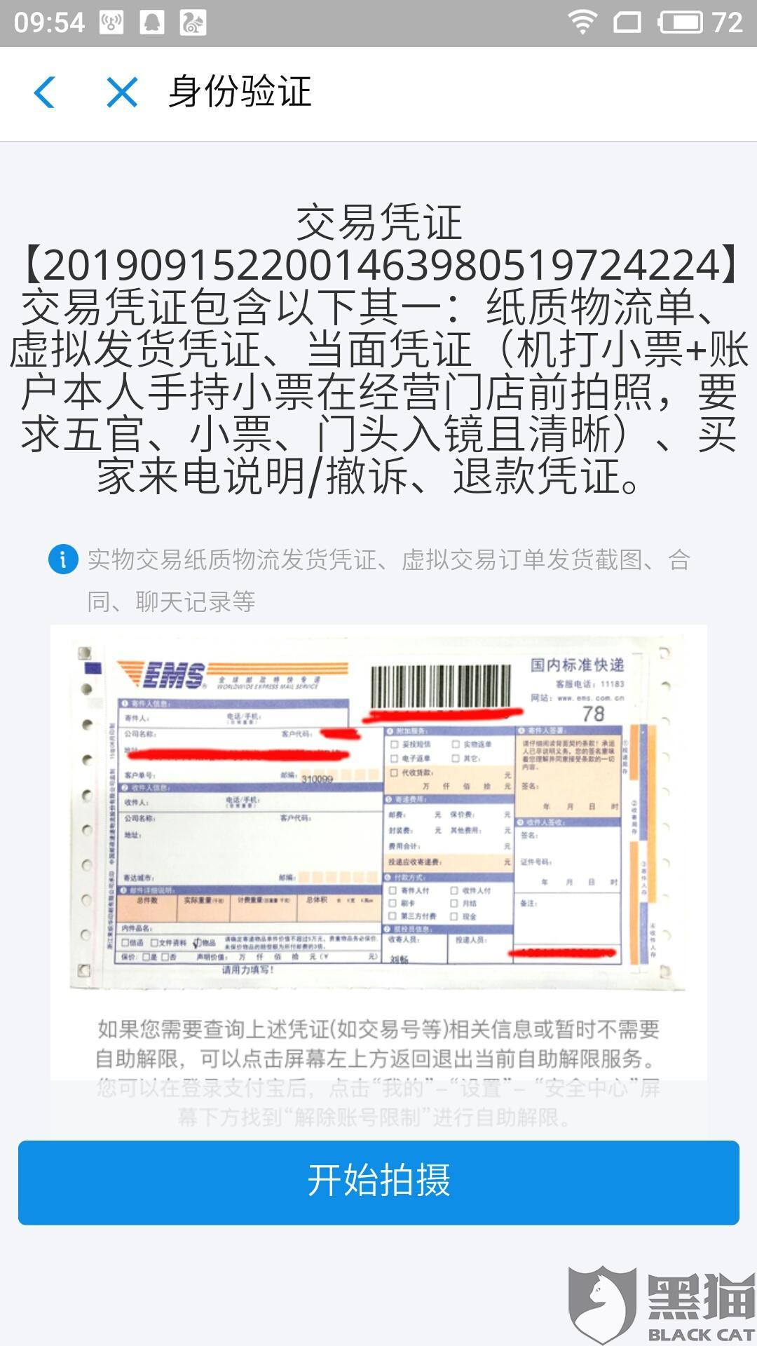 黑猫投诉:支付宝客服限制了用户余额功能。用户被恶意举报支付宝客服冻结了用户收付款功能。