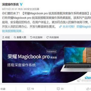 荣耀Magicbook pro锐龙版搭载深度操作系统桌面版