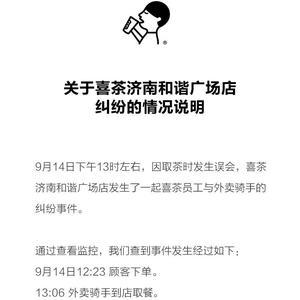 员工群殴外卖小哥 喜茶回应:参与者已全辞退