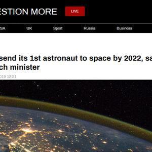 巴基斯坦科技部长:2022年底前,将在中国帮助下把首位宇航员送入太空