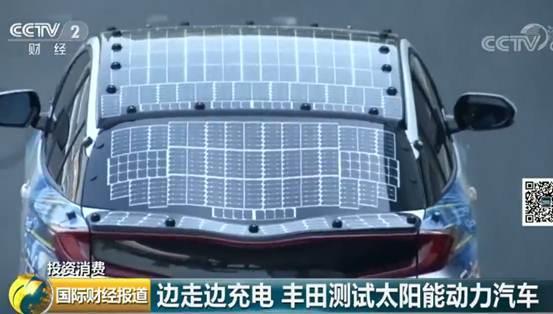 """边走边充电!""""太阳能车顶""""来了,晴天里助汽车行驶56公里"""