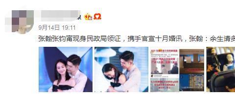 被曝与张钧甯领证结婚,张翰方否认:那是自家工作人员