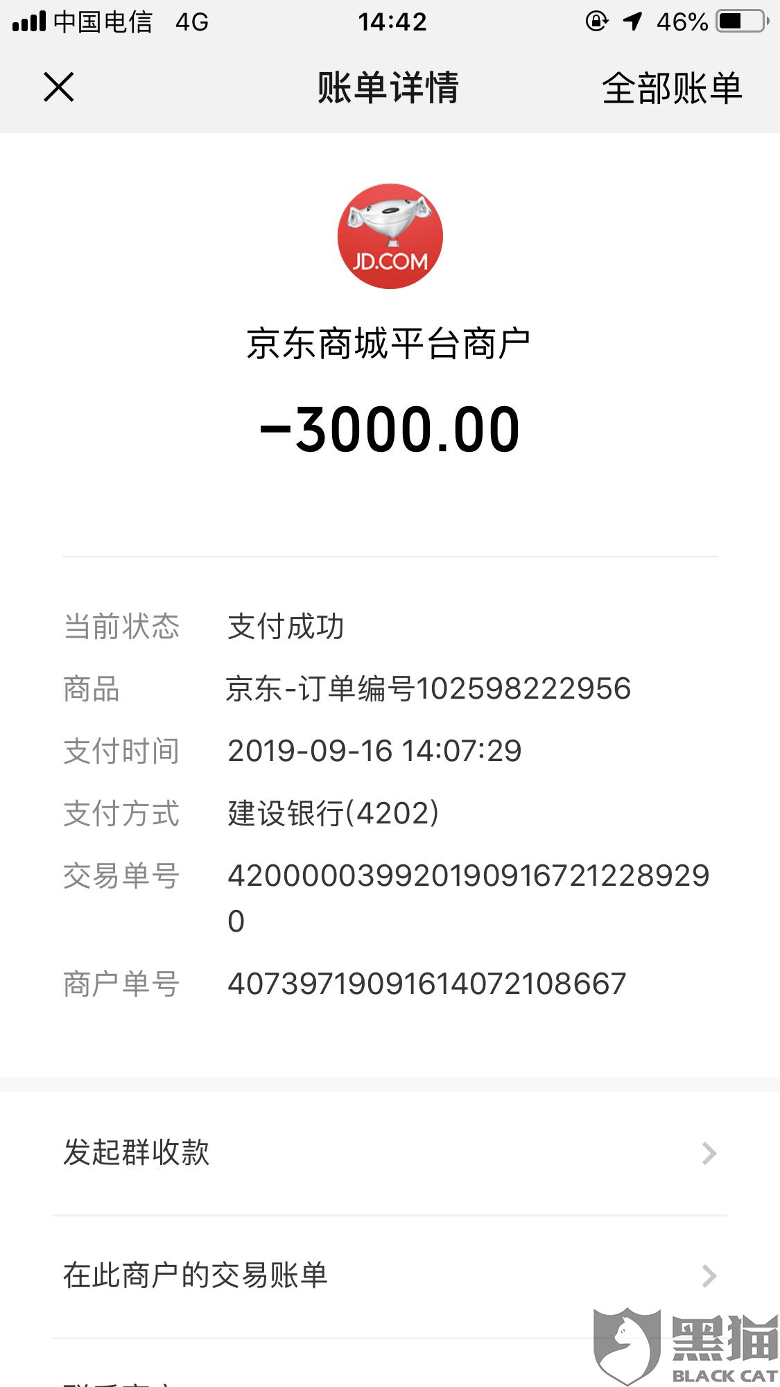 黑猫投诉:卖家发送假的转转链接,实际我付款给京东平台商户。商户名为:光汇云油官方旗舰店