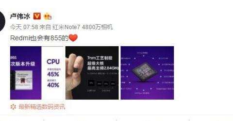 卢伟冰:红米系列将搭载骁龙855芯片!这操作厉害了