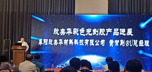 阜阳欣奕华参加2019光刻胶先进技术和产业应用研讨会