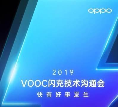 2019 VOOC闪充技术沟通会将于9月17日举办