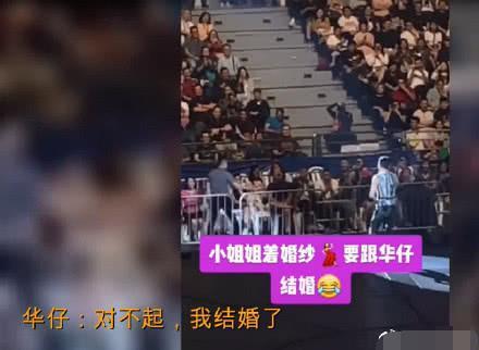 刘德华被求婚,个人演唱会上女粉丝穿婚纱当众示爱,太疯狂