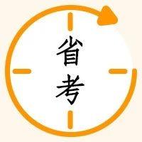 2018甘肃省考兰州进面分数线,最低103.1分