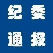 违规接受宴请!常宁市3名公职人员被通报!