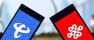 独家:电信联通敲定联合建5G网络 双方是否共同建合资公司则仍未明确