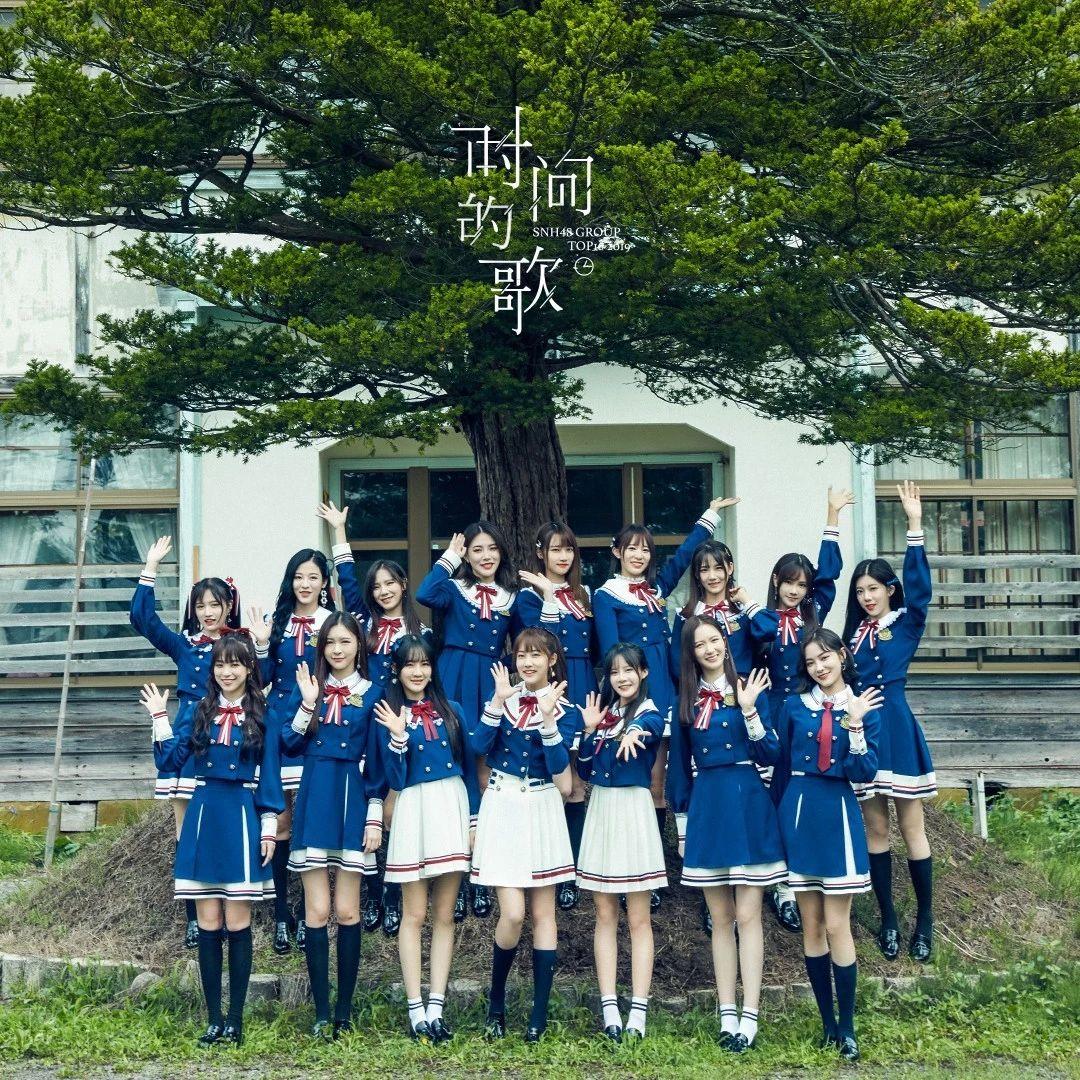 """""""新的旅程""""SNH48 GROUP第六届年度总决选TOP16汇报单曲《时间的歌》音源首发!"""
