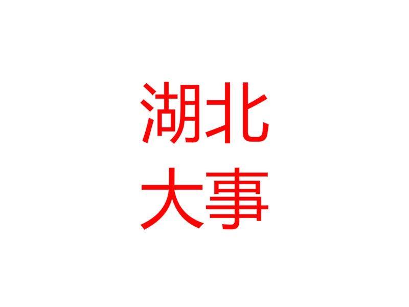湖北投融资大事:*ST仰帆/兴发集团/武汉控股/ ST宜化/中贝通信/金运激光/九州通/力源信息/盛天网络/人福医药