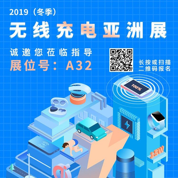 江西联智推出多款业内领先无线充电TX/RX芯片解决方案