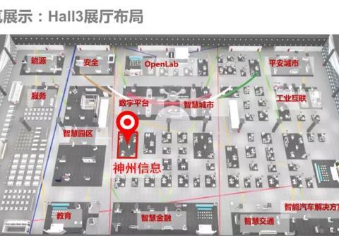 9月18日,与神州信息相约上海世博展览馆!
