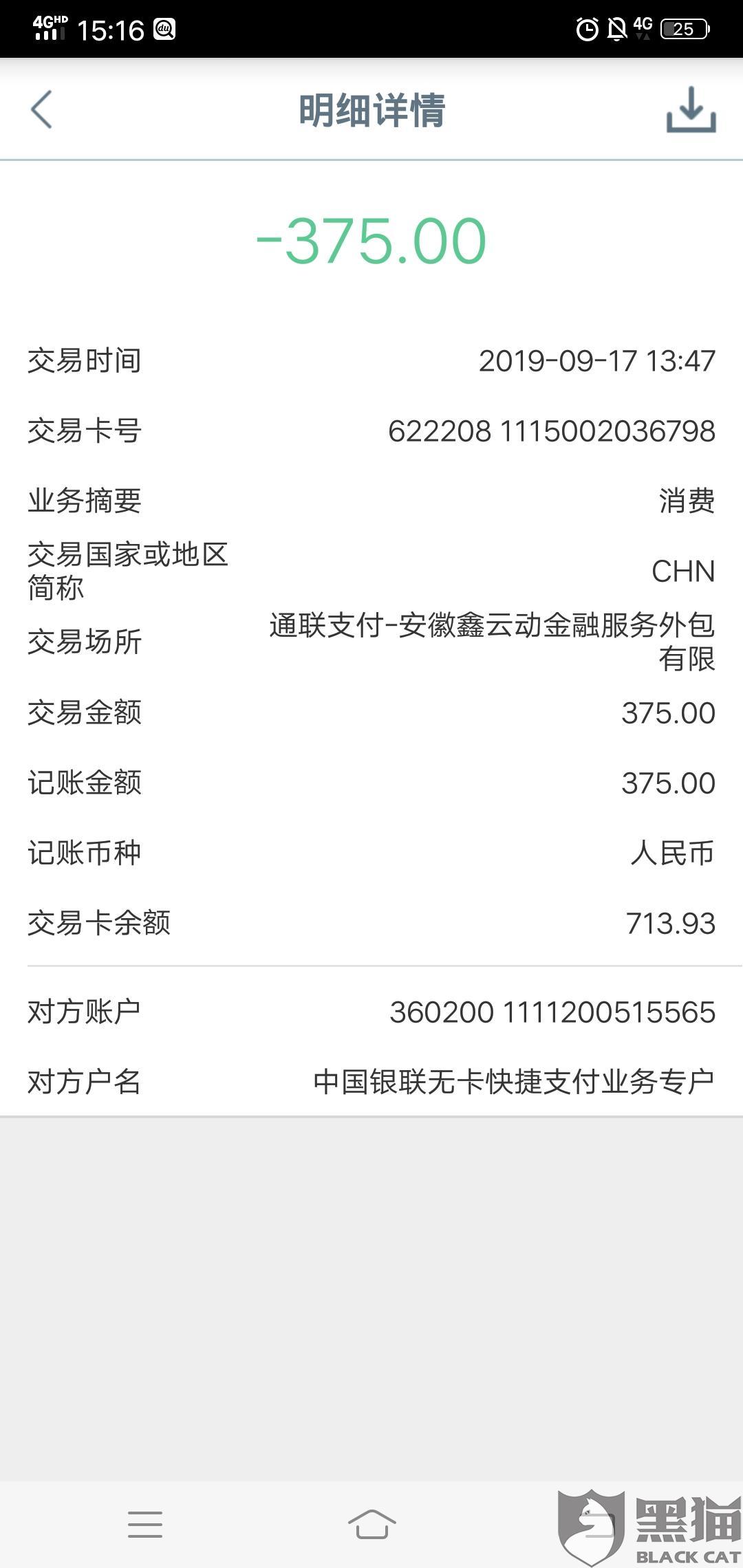 黑猫投诉:通联支付网络服务股份有限公司盗刷银行卡内资金