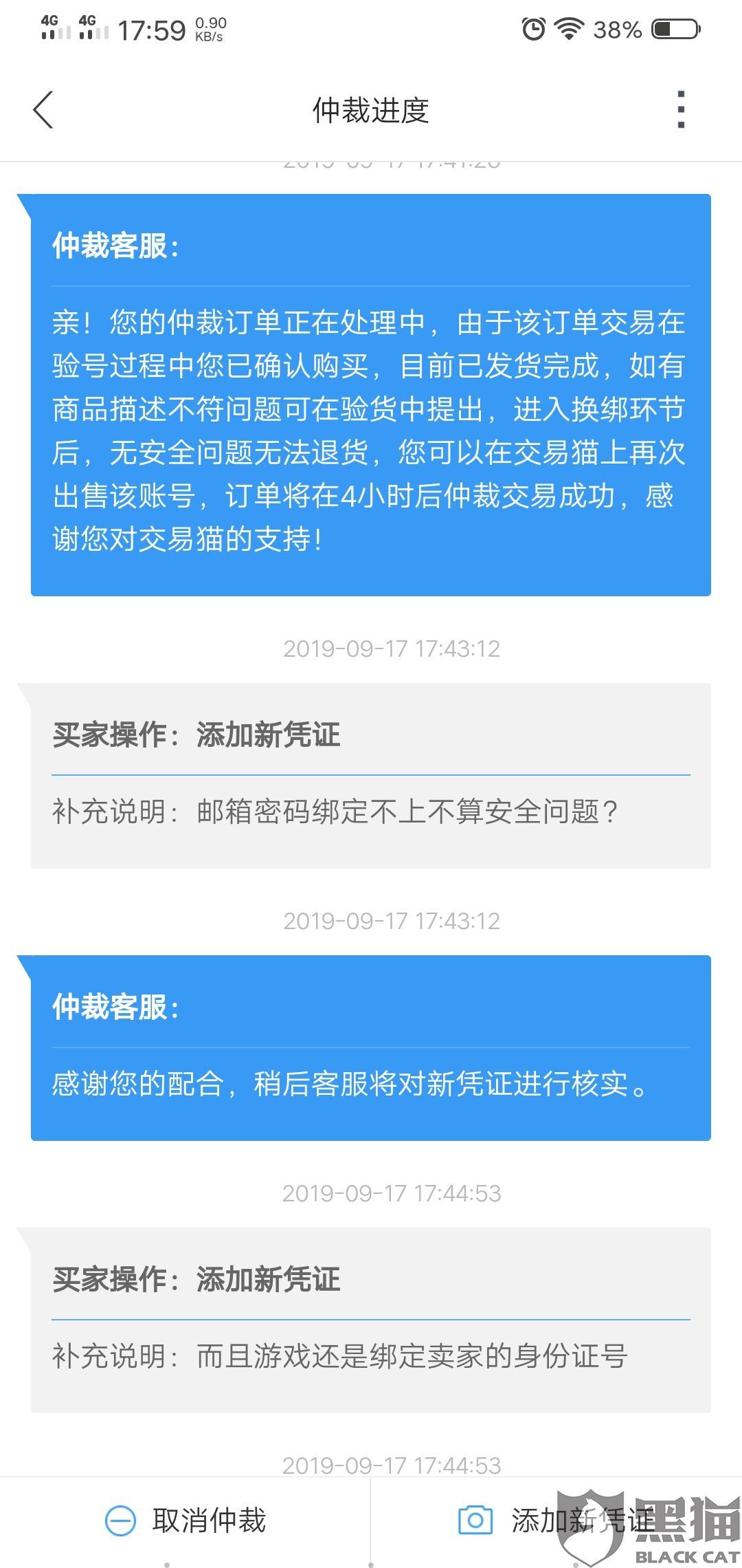 黑猫投诉:邮箱密码无法绑定,账号内容和卖家描述不一样刚买不超过24小时申请仲裁不通过