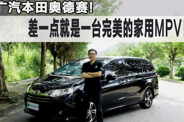 视频:广汽本田奥德赛!差一点就是一台完美的家用MPV!