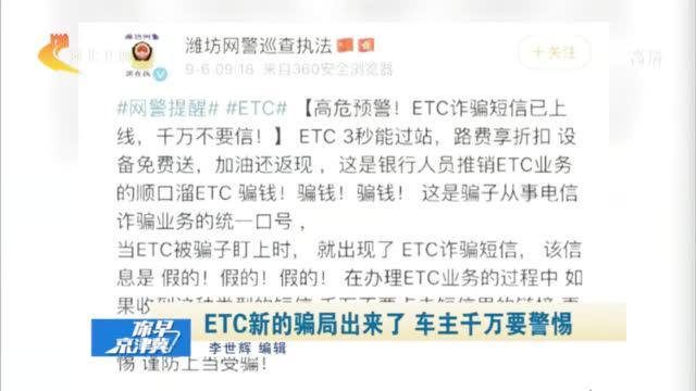 """ETC新骗局出来了!诈骗团伙搭乘银行""""顺风车"""",各位车主得留心"""