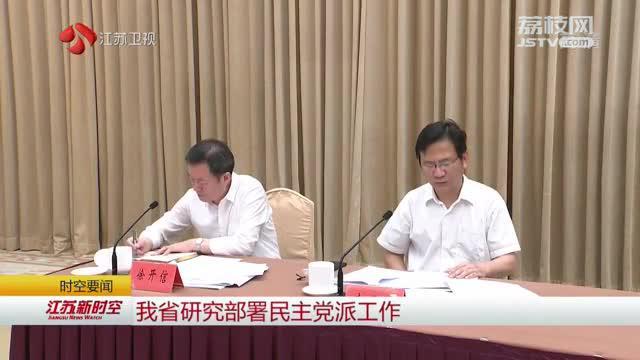 江苏省研究部署民主党派工作