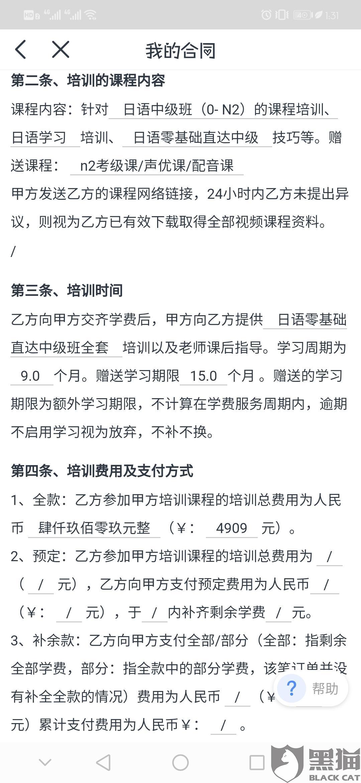 黑猫投诉:潭州教育,霸王条款,上班没时间去上课不给退款,除非严重疾病和死亡