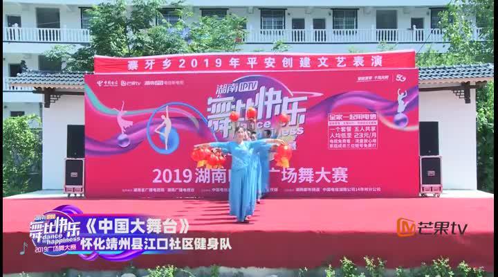 怀化靖州县江口社区健身队《中国大舞台》