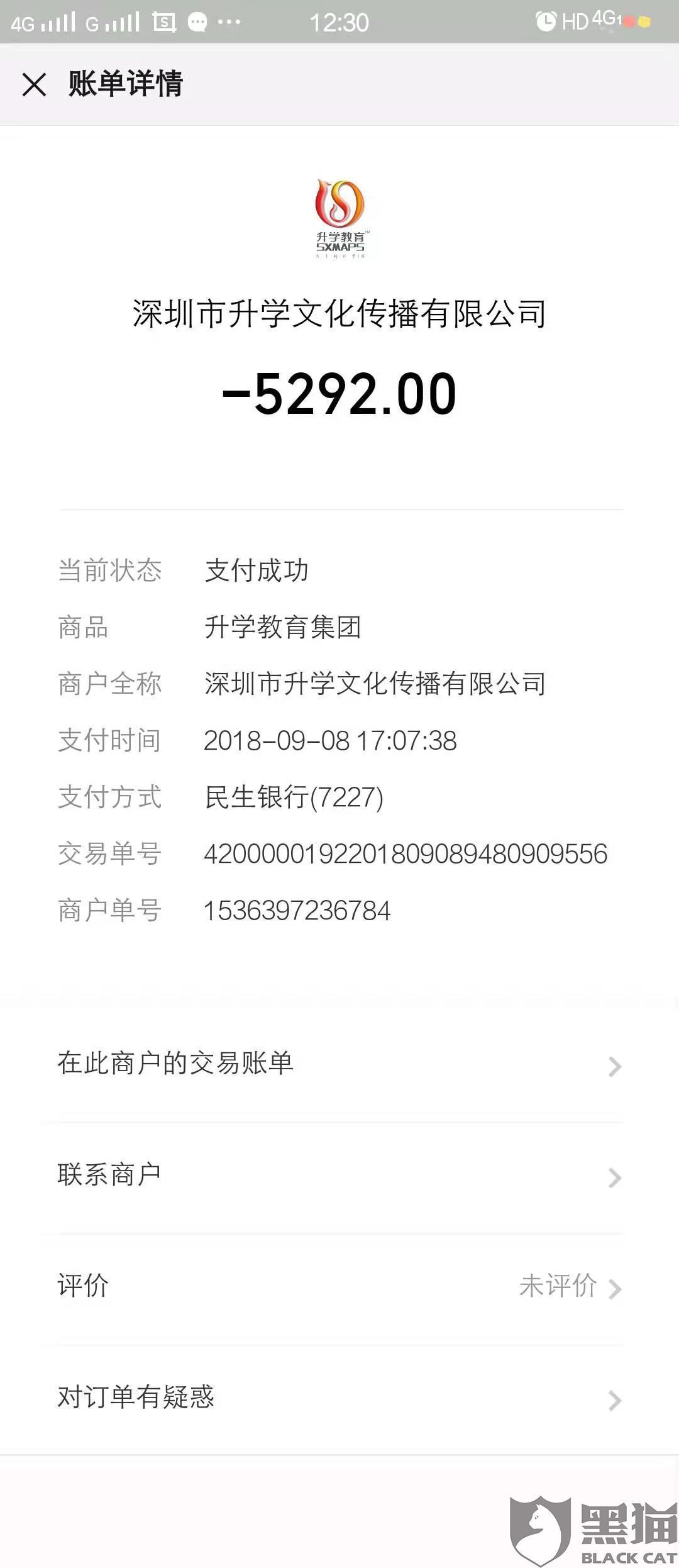 黑猫投诉:深圳市升学教育有限公司退款问题
