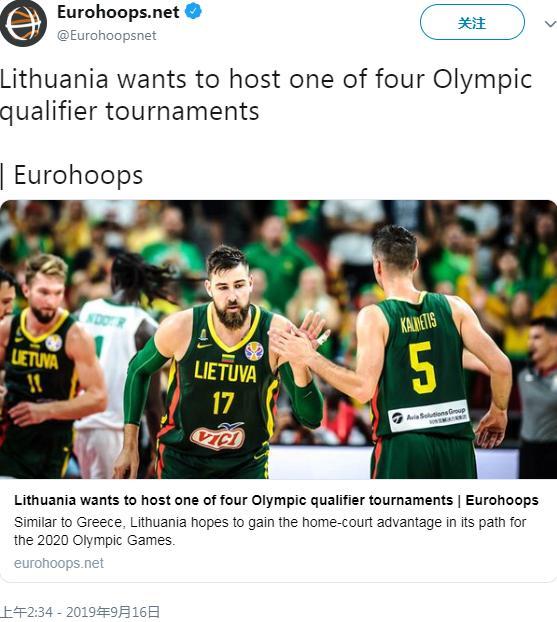 立陶宛计划申办落选赛,总预算300万欧,中国男篮或为此掏钱?