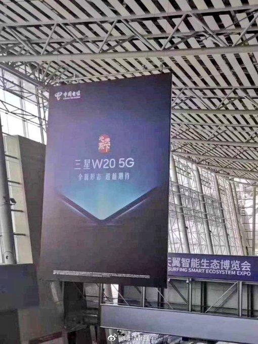 三星下一款面向中国市场的折叠智能手机型号确定为W20 5G