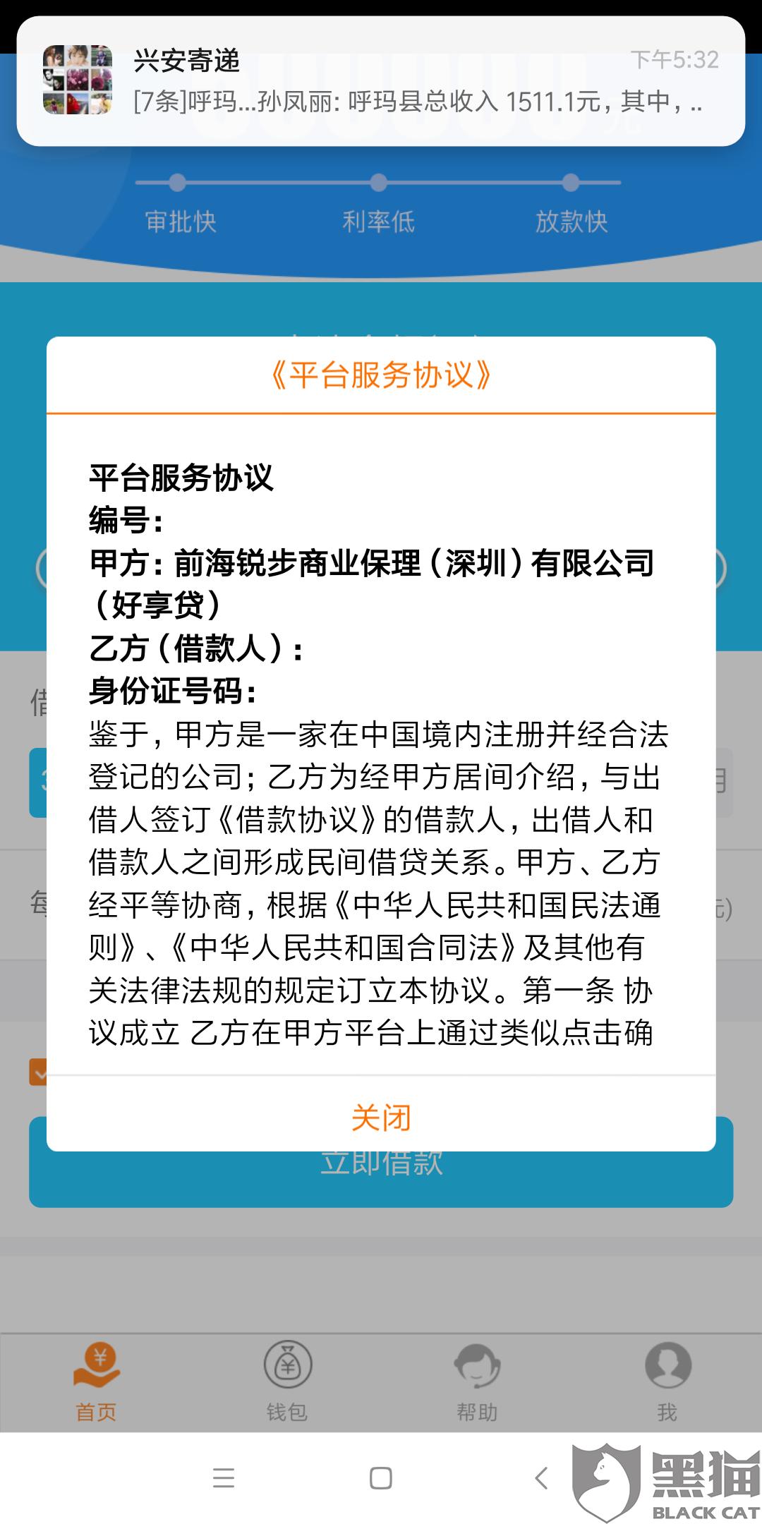 黑猫投诉:前海锐步商业保深圳公司 (工信贷)