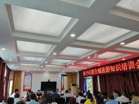 西秀区:轿子山镇召开全域旅游知识培训会