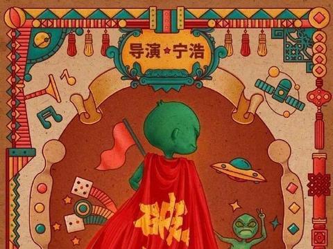 《疯狂的外星人》预售票房遥遥领先,徐铮为演外星人表情狰狞夸张