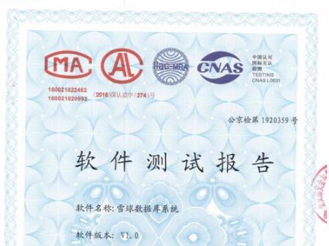 国产数据库利器,睿帆科技的雪球DB获公安部认可