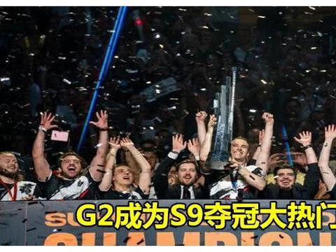 G2上单wunder嘲讽IG,网友晒出S8的这张图,他闭嘴了