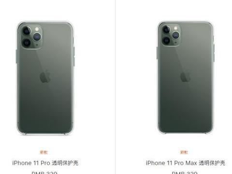 苹果真会抢钱!iPhone11保护套卖999充电头卖243!