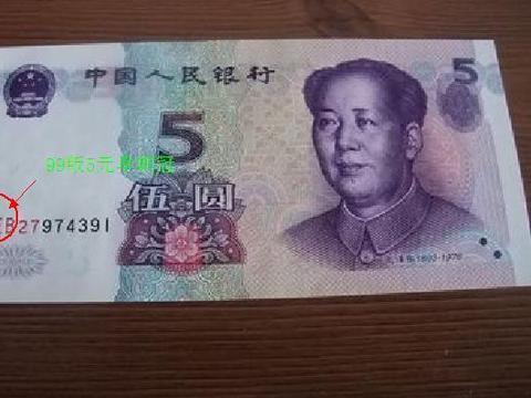 """这种""""号码""""的纸币谁能找到?很值钱"""