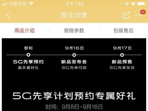 vivo NEX 3 5G新机发布京东大卖 京东PLUS会员贡献75%订单量