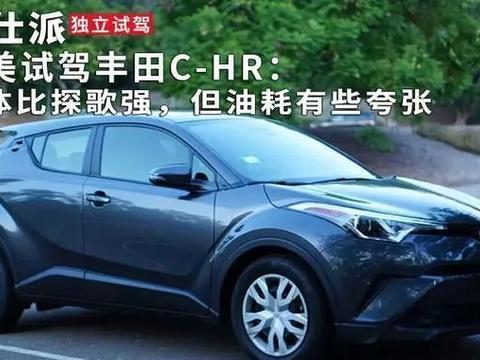 北美试驾丰田C-HR:总体比探歌强,但油耗有些夸张