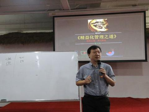 蔡元恒副会长为《国学与科技牵手,持续与精益同行》高峰论坛培训
