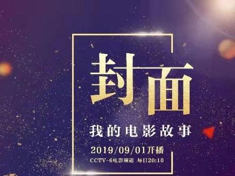流量在这里不值一提,《封面——我的电影故事》探宝中国电影70年