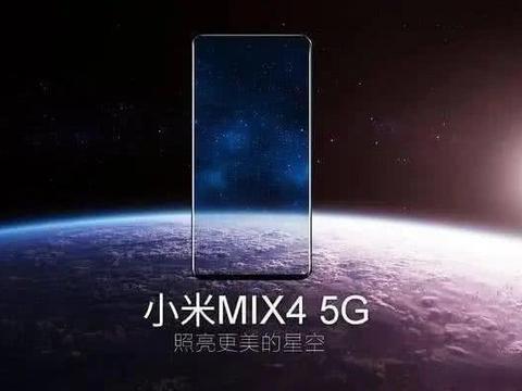 小米MIX4已经定档9月24日登场!小米MIX3 5G版国内爽约