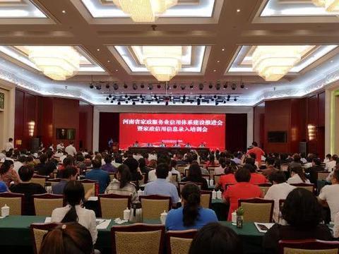 """河南家政行业迎来""""红黑榜"""",将给企业和就业人员划分信用等级"""