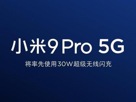 爆料5G版小米9 Pro即将9月24日登场!小米9降价300元