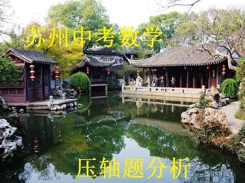 江苏省苏州市近三年中考数学解答,压轴题分析,准初三早做准备