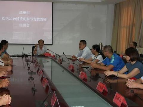 滨州又有15名教师赴重庆奉节支教