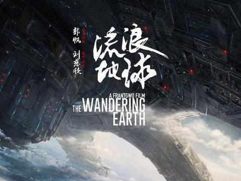 """《流浪地球》脱颖而出!中国硬科幻不再是""""空仓"""",郭帆也火了!"""