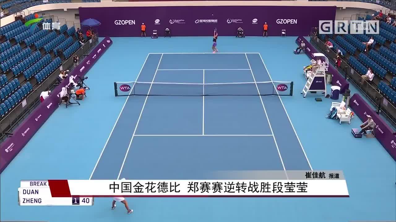 中国金花德比 郑赛赛逆转战胜段莹莹