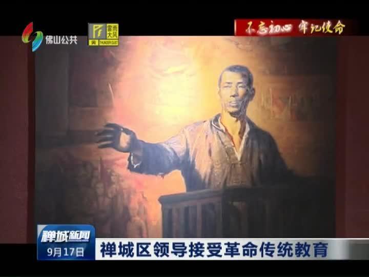 禅城区领导接受革命传统教育