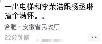 网曝李荣浩与杨丞琳17日在合肥领证结婚,四年恋情终成正果