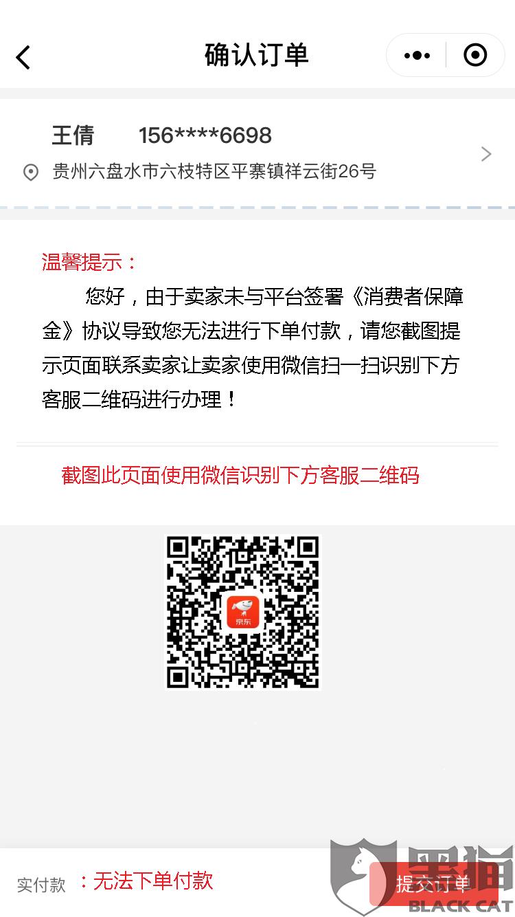 黑猫投诉:京东拍拍二手交易平台京东扫码支付漳浦县绥安巴洛克酒吧999元
