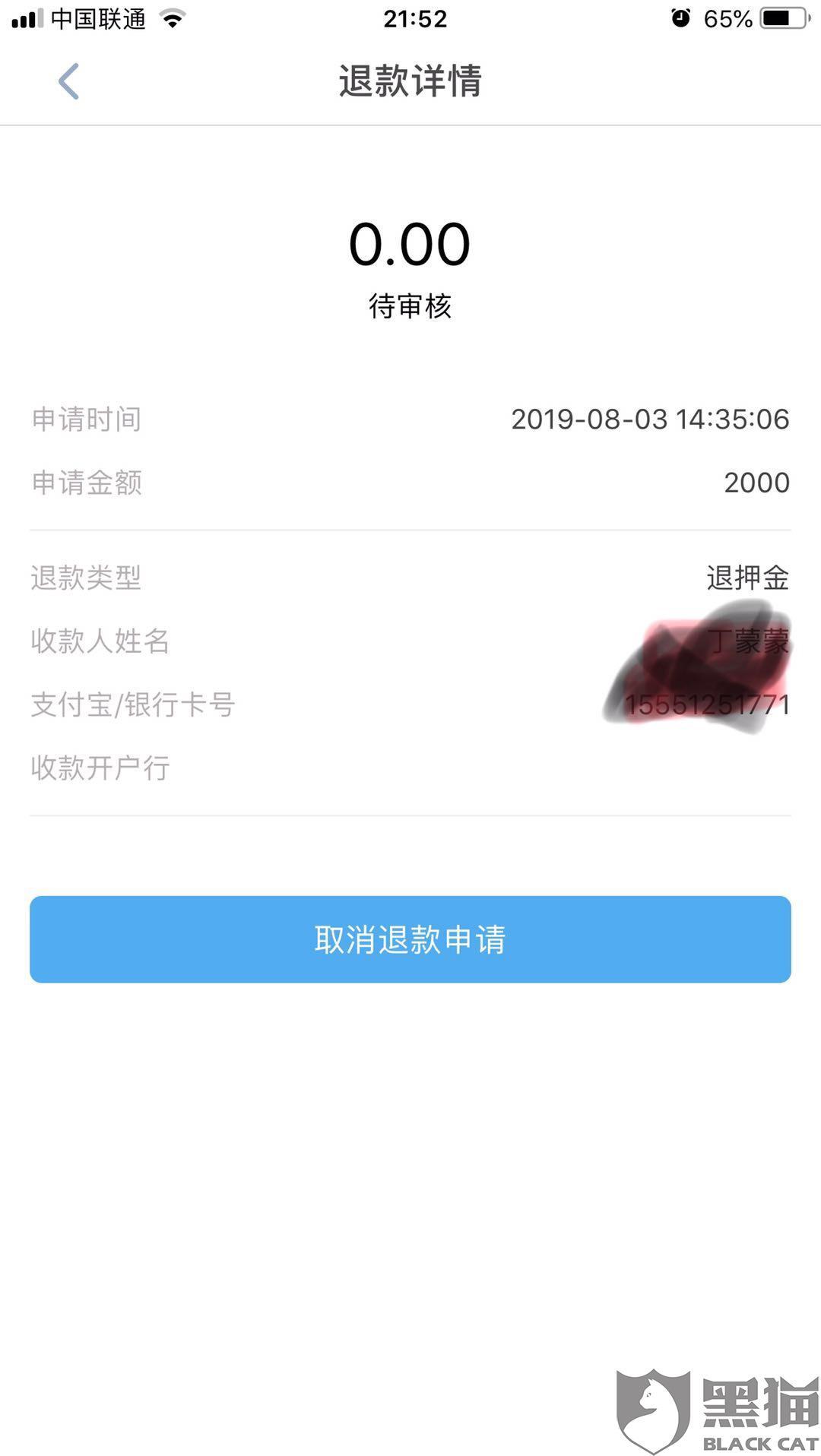 黑猫投诉:芜湖易开出行,退款条款是22天,实际8月3号申请的到目前仍未到账。
